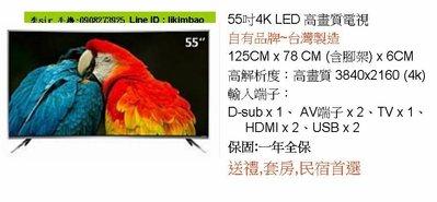 全新2020年台灣製造自有品牌~全新55吋4k HDR LED電視特賣,友達A+面板 ~一年保固
