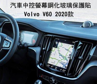 --庫米--Volvo V60 2020款 汽車螢幕鋼化玻璃貼 中控導航螢幕玻璃保護貼