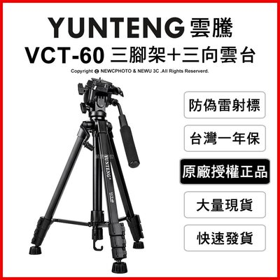【薪創光華】YUNTENG 雲騰 VCT-60 三腳架 三向雲台 承重3kg 鋁合金 4節腳管