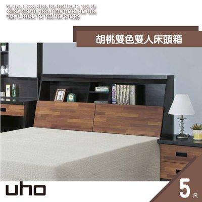 床頭箱【UHO】胡桃雙色5尺床頭箱 ZM701