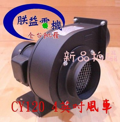 """『朕益批發』CY120 4"""" 120W 2P 直接式風車 百葉風車 鼓風機 排風機 抽油煙機 抽風機 風鼓 排風扇"""