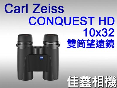 @佳鑫相機@(全新品)ZEISS蔡司Conquest HD 10X32雙筒望遠鏡 適合旅行/登山/賞鳥 德國製造 免運~