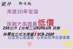 *高雄30年老店* 250公升【台灣三洋SUNLUX 自動除霜直立式冷凍櫃】SCR-250F