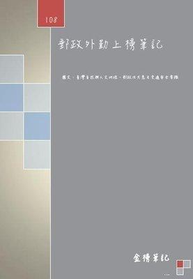 郵政外勤 專業職(二)上榜筆記 三合一 郵局招考 最新改版 110年招考適用 郵差