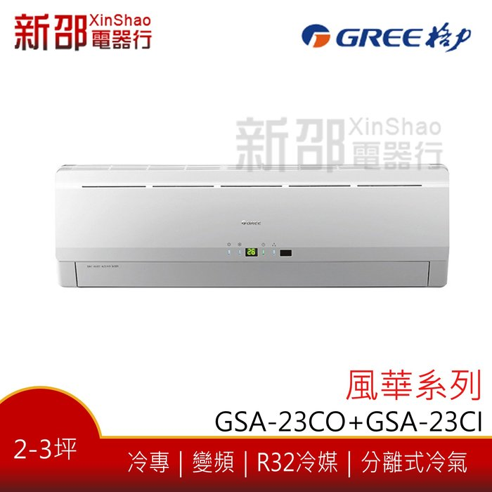 風華系列【格力】變頻冷專分離式(GSA-23CO+GSA-23CI)含標準安裝