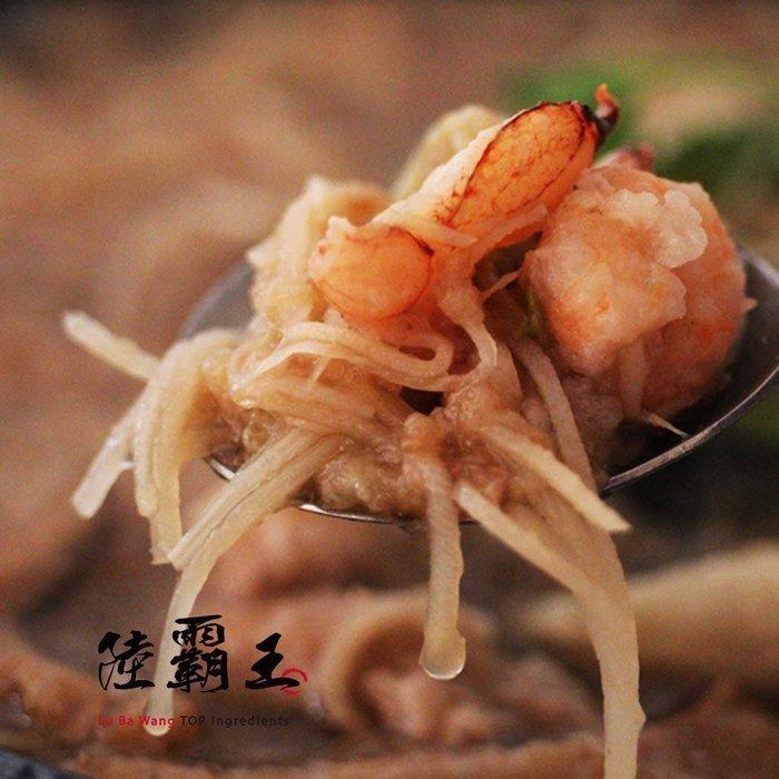 ☆海鮮魚翅羹☆口碑年菜推薦 $250起 【陸霸王】