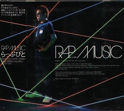 八八 - RAP BEAT - Rap Music - 日版 CD+OBI