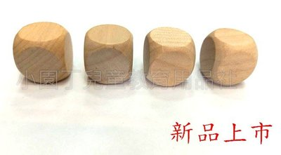 小園丁 桌遊配件 2公分原木空白骰子 木頭骰子 7Y 10Y dice 桃園市