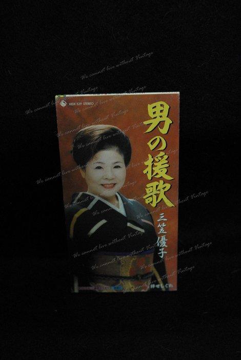 [Vintage演歌] 中古CD single,三笠優子,男の援歌。
