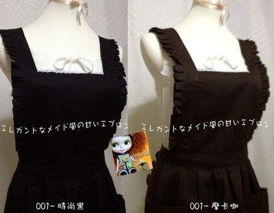 限時優惠‧°╭☆安咕小舖。典雅女僕の法式款防水圍裙。雅緻經典做飯做家事也要美美的