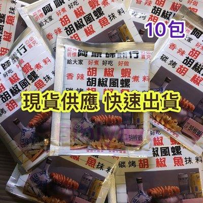 【天天出貨】阿順師胡椒粉 10包裝/40g(胡椒蝦、胡椒魚)