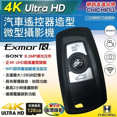 【CHICHIAU】高清正4K UHD 汽車遙控器造型微型針孔攝影機@桃保科技