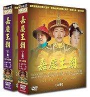 <<影音風暴>>(大陸劇1201)嘉慶王朝(上+下)  DVD  全42集  辛柏青 何冰(下標即賣)02