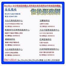(SMART聯網電視)DECAMAX 65吋液晶電視 4K+HDR/WIFI連網智慧/DMP-6500S)65吋電視4K