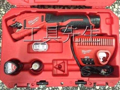 含稅/C12PC-0C【工具先生】美沃奇 Milwaukee 米沃奇 12V 充電 切管機 可切壓接白鐵管。銅管。EMT