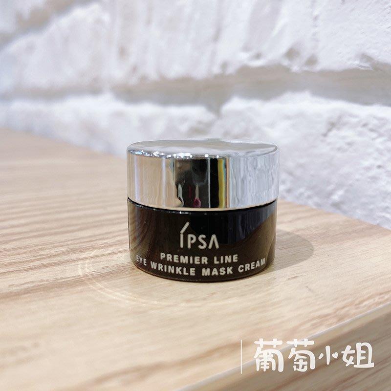 viva正品美妝高端系列小樣 IPSA/茵芙莎黑晶睿迷煥采緊致眼霜1.5g