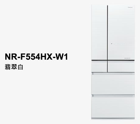 【大邁家電】Panasonic 國際牌 NR-F554HX 日本製無邊框玻璃系列電冰箱〈下訂前請先詢問是否有貨〉