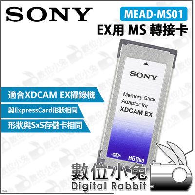 數位小兔【SONY MEAD-MS01 EX用 MS 轉接卡】公司貨 原廠 XDCAM PXU-MS240 記憶卡 存儲