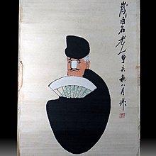 【 金王記拍寶網 】S1048  中國近代書畫名家 齊白石款 水墨人物圖 手繪水墨書畫 老畫片一張 罕見 稀少