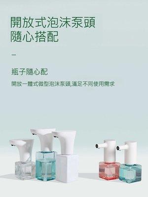 現貨供應 Lebath 樂泡 紅外線自動感應給皂機 慕斯泡沫式給皂機 (450ml/透明藍)