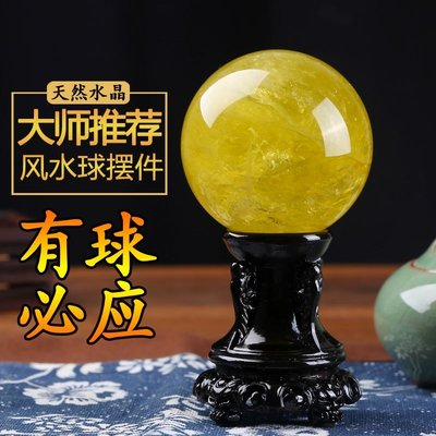 天然黃水晶球家居擺件招財聚財轉運占卜水晶原石打磨興事業鎮宅水晶球