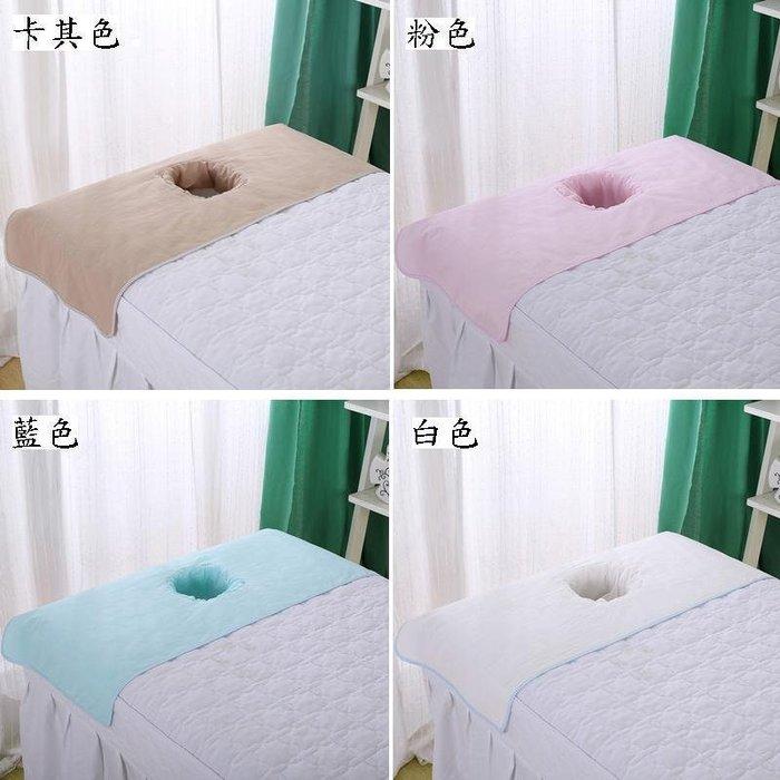 水洗棉 美容床趴巾 / 推拿按摩床洞巾 / SPA按摩洞趴巾 40*90 ( 開洞 ) 洞口帯垂布
