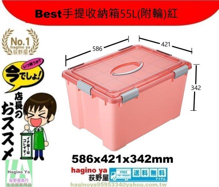 荻野屋/HK8552Best手提收納箱55L(附輪)紅/嬰兒衣物收納/籠物整理箱/尿物整理箱/HK-8552/直購價