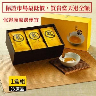[行動促銷] 老協珍1盒熬雞精1899元 保證原廠市場最低 3~7個工作天送達 (冷凍版)60mlX15包/盒
