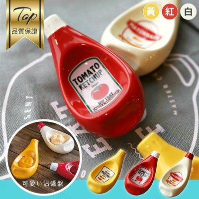 陶瓷廚房小碟子醬油碟醬料盤沙拉罐番茄醬黃芥末造型小盤子-紅/黃/白【AAA6123】