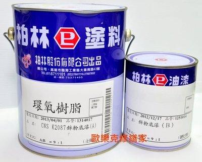 【歐樂克修繕家】 柏林 K2087 環氧樹脂鋅粉底漆 二液型 高防銹 防蝕底漆