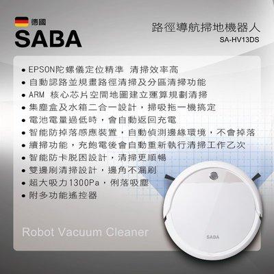 全新品SABA 路徑導航掃地機器人 SA-HV13DS~只有一台
