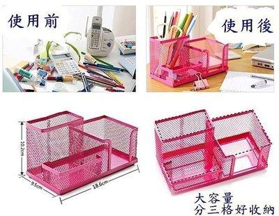 670巷: 鐵網風格桌上收納盒 筆筒 整理盒 文具收納 【玫紅色對標區】