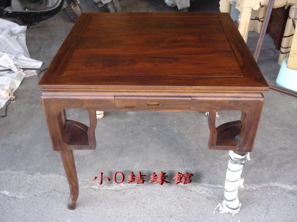 小o結緣館仿古傢俱...............麻將桌.牌桌93x93x78.5