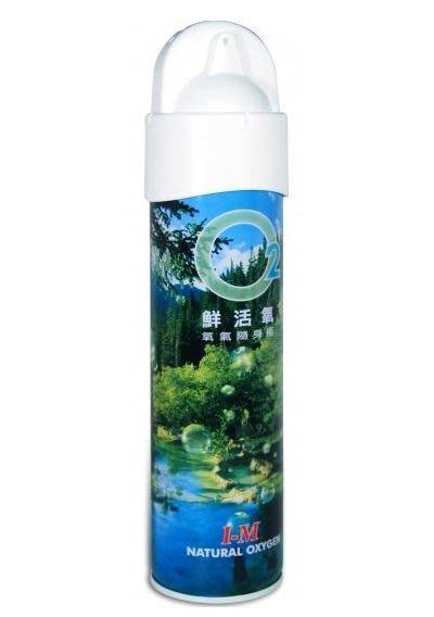 【大山野營】台灣 O2氧氣隨身瓶 氧氣瓶 三罐免運限7-11取貨 登玉山雪山嘉明湖必備