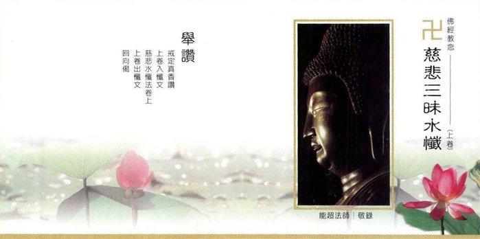 妙蓮華 CG-1407 台語佛經教念-慈悲三昧水懺(三片)
