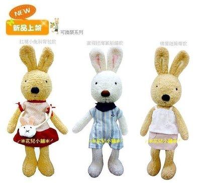 ╭*花兒小舖*╯全新~㊣le sucre法國兔砂糖兔最新款衣服可脫可換裝系列45cm另有30.65cm