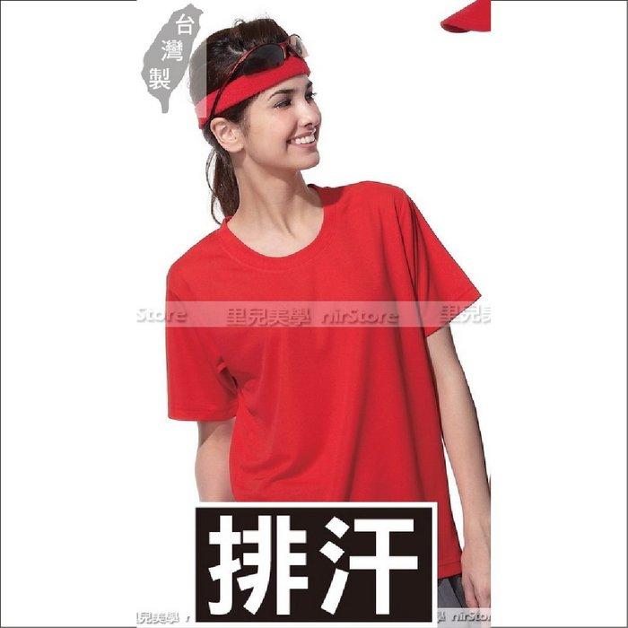 【18n53】男女圓領短袖T恤吸濕排汗紅素面台灣製造團體服制服團體制服衣服印刷刺繡字慢跑步馬拉松路跑健身籃球班服棒球壘球