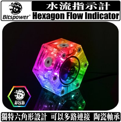 [地瓜球@] Bitspower Hexagon Flow Indicator BP-HFI-DRGB 水流指示計 5v