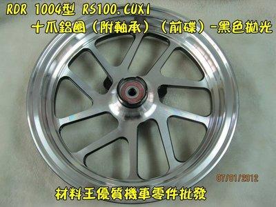 材料王*RDR 1004型 RS100.CUXI 十爪輪圈.鋁圈.輪框(附軸承)(前碟)-黑色拋光*