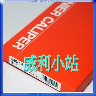 【附發票】【威利小站】日本製 Mitutoyo三豐 游標卡尺 530-118 (200mm/0.02mm) ~