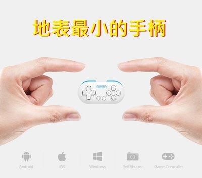 【YS】地表最小 無線 藍芽 迷你 搖桿 0 便攜 小手柄 手機 電腦 遊戲手柄 安卓 ios