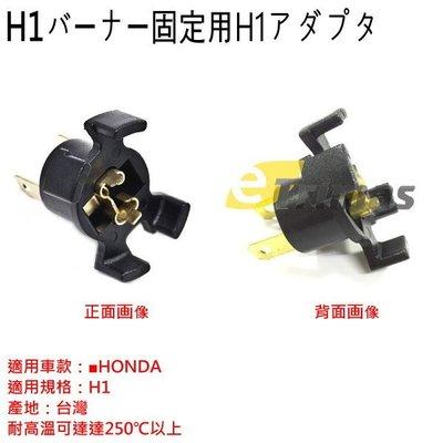 和霆車部品中和館—台灣製造 HONDA 車款適用 H1 耐高溫大燈轉接座 (1入)