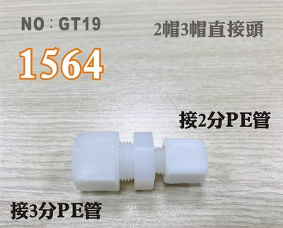 【龍門淨水】塑膠接頭 1564 2分管接3分管 2分3分直的接頭 台灣製造 2帽3帽直接頭 直購價15元(GT19)
