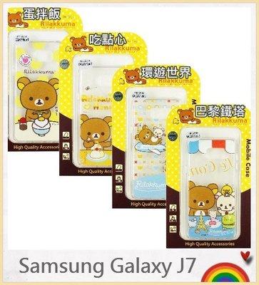 Samsung Galaxy J7 拉拉熊 正版授權 軟膠透明殼 彩繪手機殼 保護殼 手機套 保護套 透明殼 背殼
