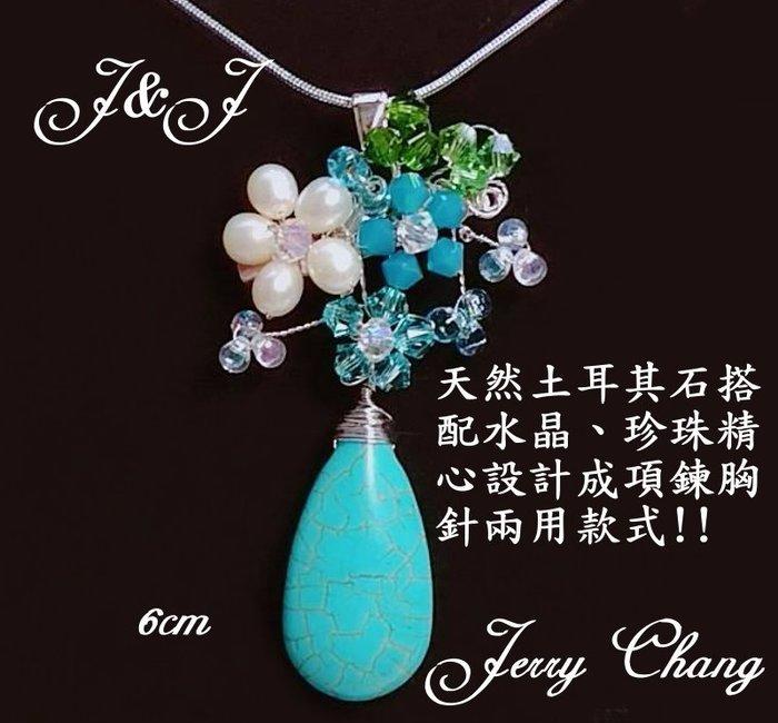 J&J精品~土耳其藍天空下~ SWAROVSKI水晶天然珍珠琉璃花葉胸針墬鍊