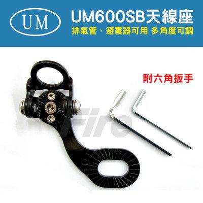 (附發票) UM600SB 萬用天線座 天線架 大牌座 排氣管 避震器 可調整角度 機車天線座
