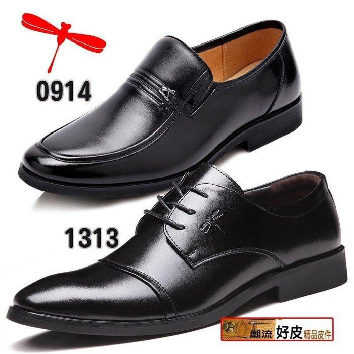 潮流好皮-紅蜻蜓1313+0914英倫西服經典正裝皮鞋 白領人士必備上班皮鞋 新郎伴郎婚鞋 天然牛皮手工打造低價試賣