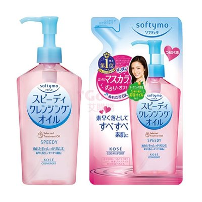 KOSE-絲芙蒂-乾濕兩用瞬淨卸粧油(買一送一) 潔顏 洗臉 洗顏 高絲