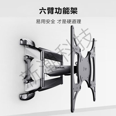 【新潮科技】PSW842M2 32-60吋 加厚款壁掛架 旋轉伸縮 左右調節 六臂支撐 適用電視螢幕 可載重45公斤