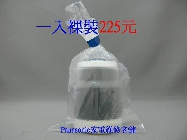 ~專速~Panasonic 國際牌  淨水器濾心 P~225JRC  PJ~225R PJ